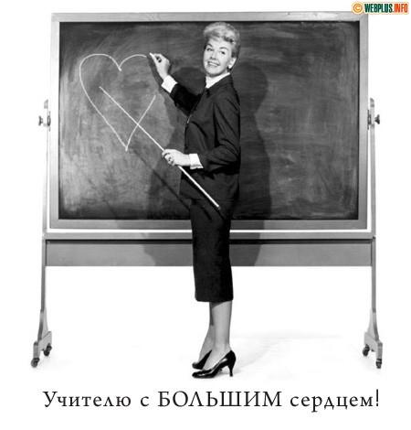 Изображение - Поздравления с днем учителя тост getres.php?imgWPIcard=c_1324_10c