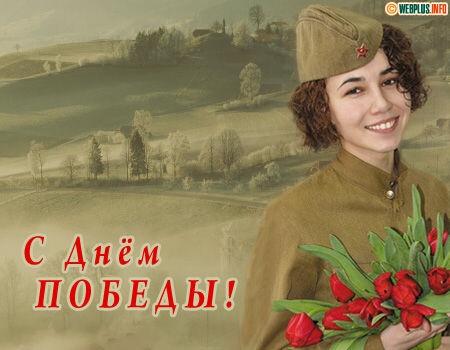 Поздравление с днем рождения в день победы женщине