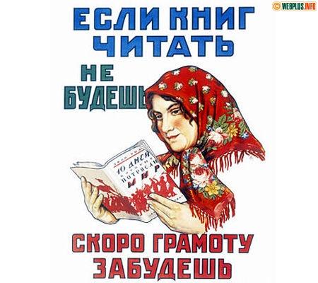 Если книг читать не будешь...