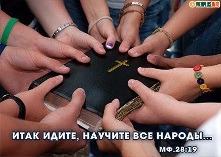 ...научите все народы!