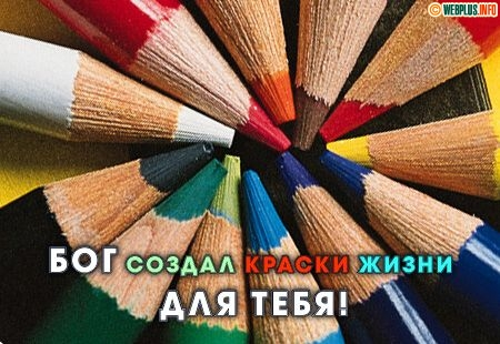 Бог создал краски жизни для тебя!