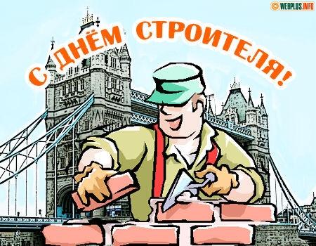 Поздравления дорожному строителю