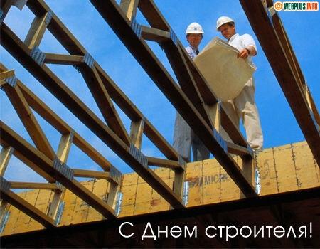 Прикольные поздравления инженеру строителю