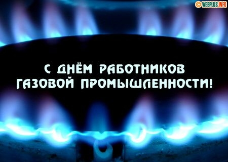 Поздравление работников газовой промышленности