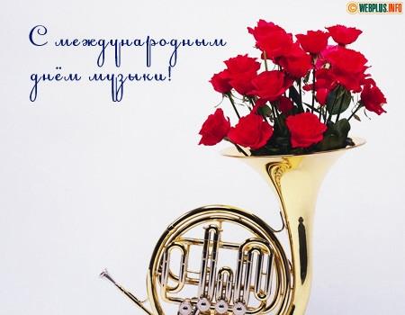 Букет музыканту
