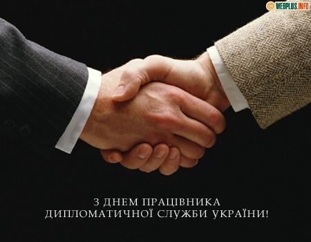 Вітання дипломату