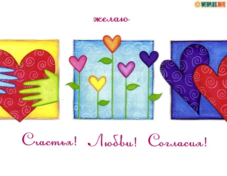 открытки желаю счастья: