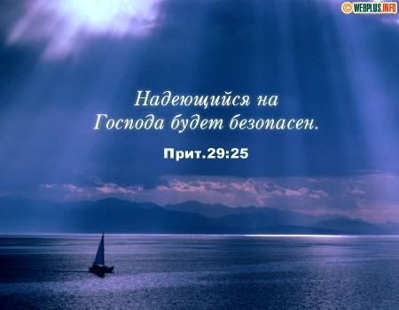Надеющийся на Господа