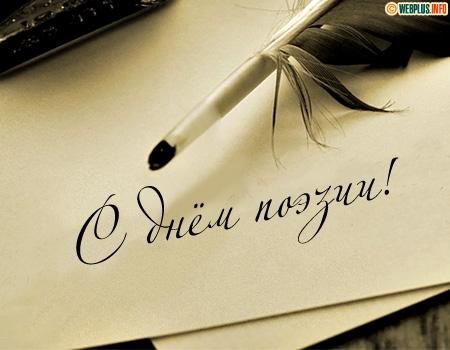 Поздравления на День поэзии