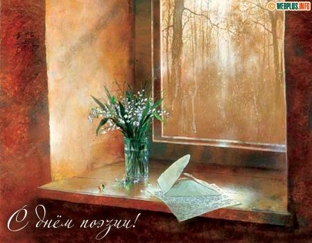 День поэзии послать открытку