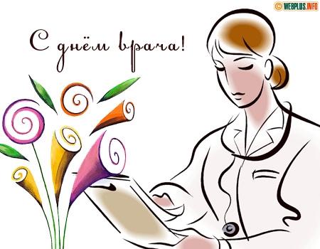 Тёплые поздравления врачу