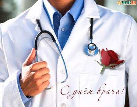 Поздравляю с Днём врача