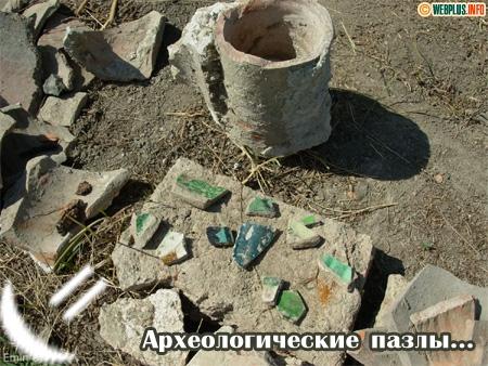 Археологические пазлы