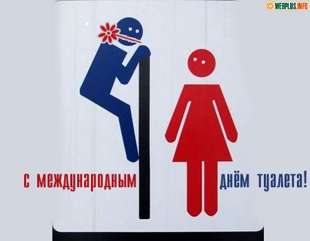 Поздравления с днем туалета