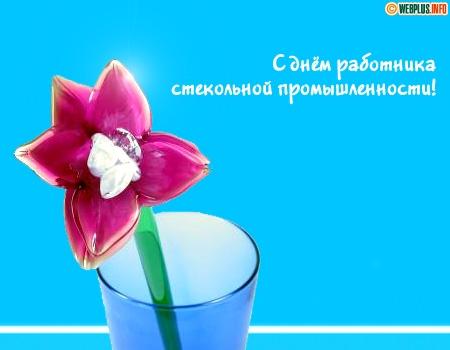 Студента, открытки день стекольщика с поздравлением