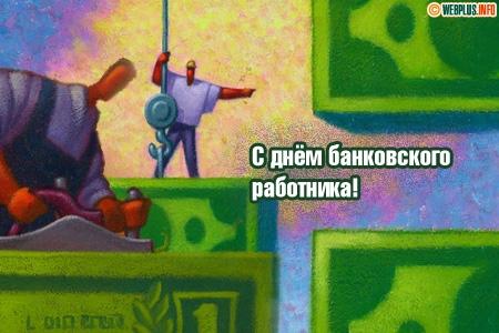Труд банковского работника