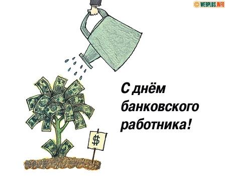 Поздравление банковскому служащему