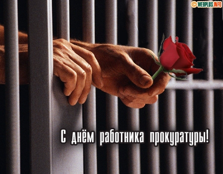 Поздравление прокурору в День прокуратуры
