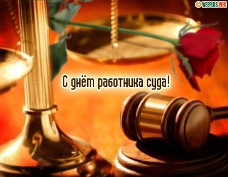 Поздравление с днем образования суда фото 42