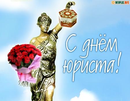 День юриста открытки поздравления
