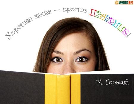 Хорошая книга - просто праздник