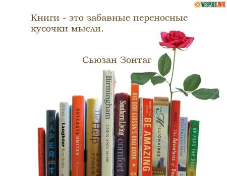 Книги - это кусочки мысли