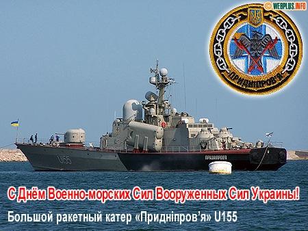 Большой ракетный катер Придніпров'я U155