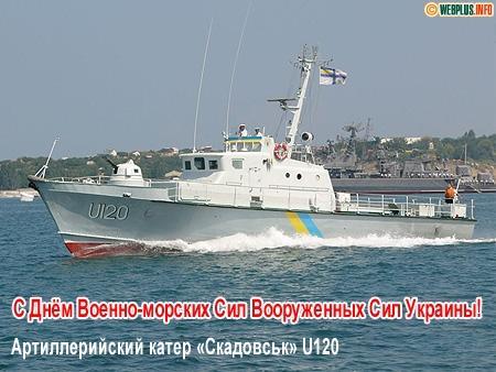 Артиллерийский катер Скадовськ U120