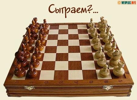Приглашение на партию в шахматы