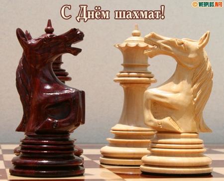 С Днём шахмат