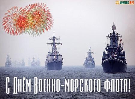 Открытки для военно морского флота 566