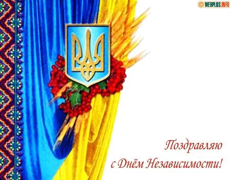 Поздравление с независимостью украины 90