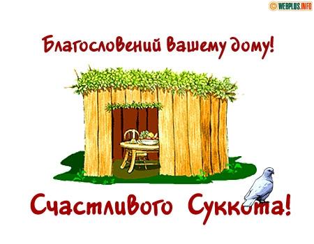 Благословений вашему дому