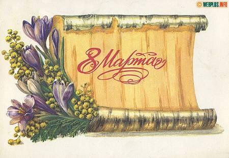 8 Марта. (Гознак 1981г.)