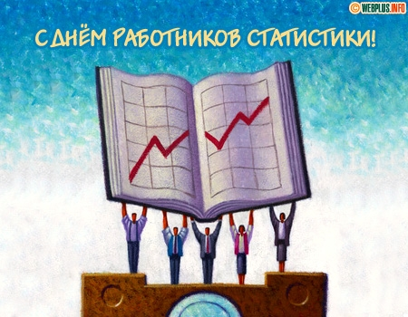 Поздравления до дня статистики