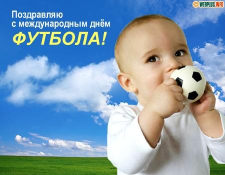 Футбольные поздравления в открытках, надписью классное фото