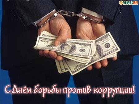 День борьбы с коррупцией поздравление