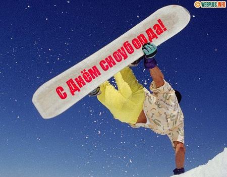 Открытка с днем рождения сноубордист
