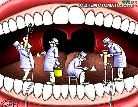 Открытки международный день стоматолога поздравление с днём