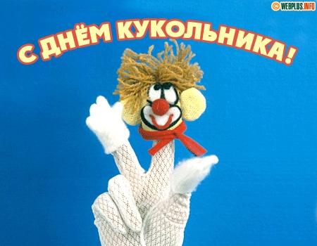 С Днём кукольника