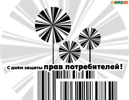 Букет на День защиты прав потребителя