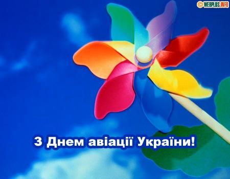 Вітання з Днем авіації України