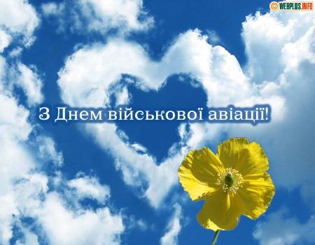 Поздравления с днём авиации украины 31