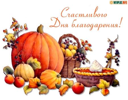 День благодарения картинки