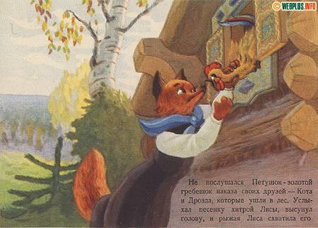 Петушок - золотой гребешок. (ИЗОГИЗ 1955г.)