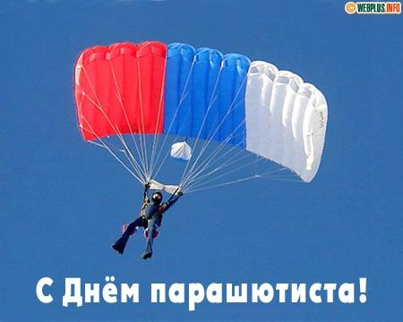 Поздравление в день парашютиста в