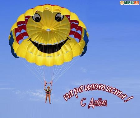 Поздравления парашютисту - Поздравок 420
