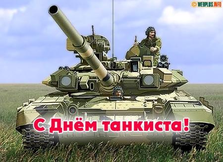 Открытки :: День танкиста :: Поздравления танкисту Отправить…