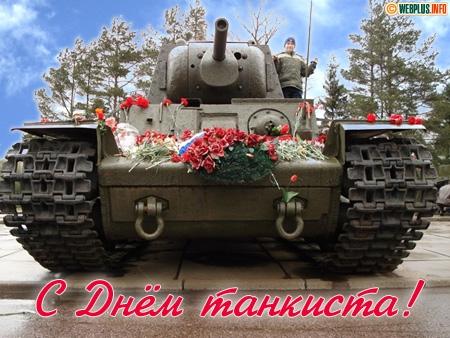 den-tankista-otkritki-pozdravleniya foto 11