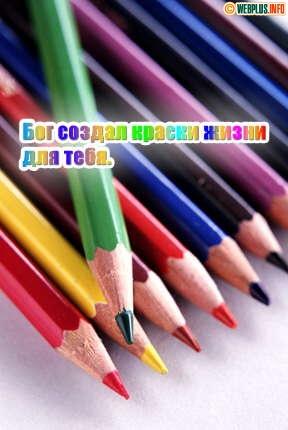 Бог создал краски жизни для тебя